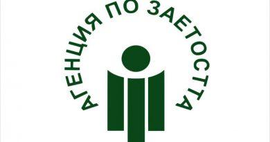Агенция по заетостта стартира второто проучване на потребностите на работодателите от кадри