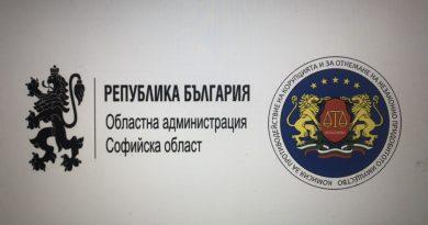 Областна администрация на Софийска област и КПКОНПИ подписаха меморандум за сътрудничество