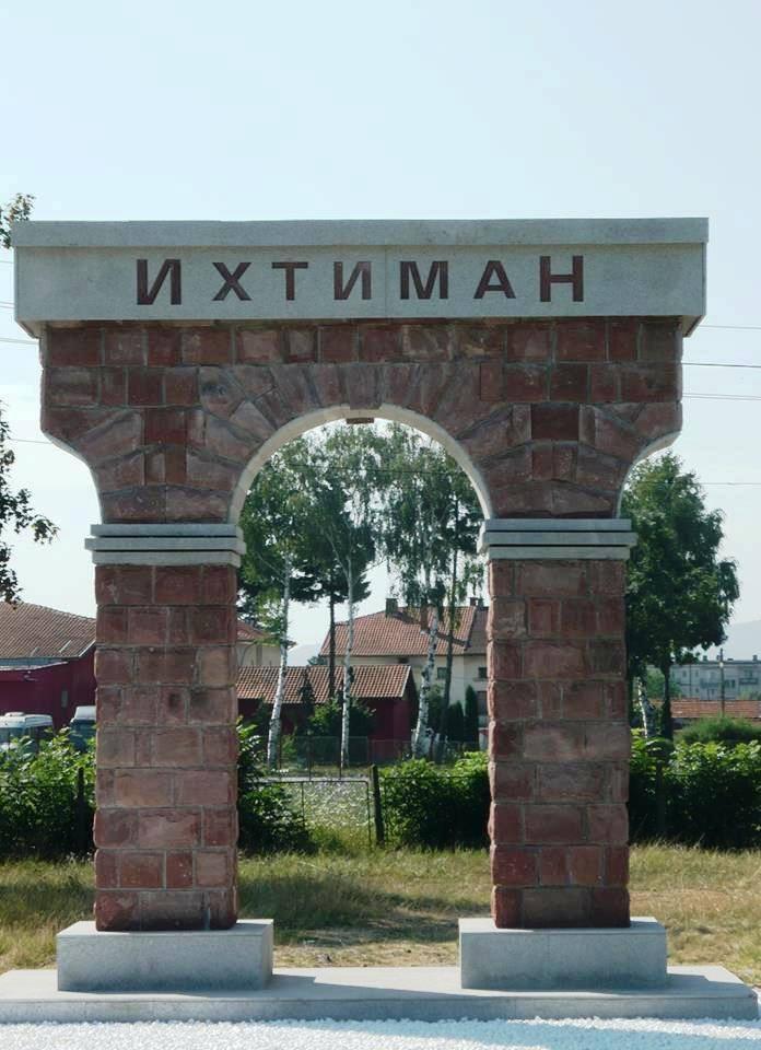 Вход-на-Ихтиман